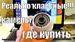 где купить видеонаблюдение