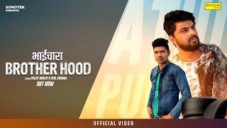 Brotherhood Atul Sharma ft Pulkit ND Raja Popular Haryanvi Songs Haryanavi 2019 Sonotek