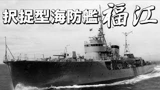 海防艦「福江」・・・過酷な船団護衛任務を生き抜き、復員船任務中「新しい命」の誕生に立ち会う。