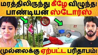 Falling down from the tree! What a pity the Pandian Stores are! serial actress |