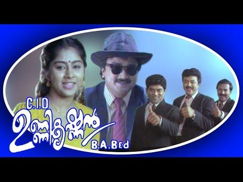 CID Unnikrishnan Ba Bed | Malayalam Comedy Full Movie | Jayaram & Jagathy | Comedy Thriller Movie