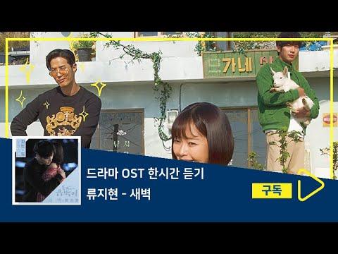 1시간듣기/1HOUR LOOP/OST   새벽 - 류지현   톱스타 유백이 OST Part 2