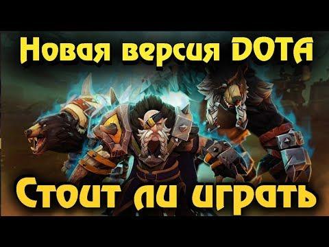 Новая Дота - Dota UnderLords - Выживание героев