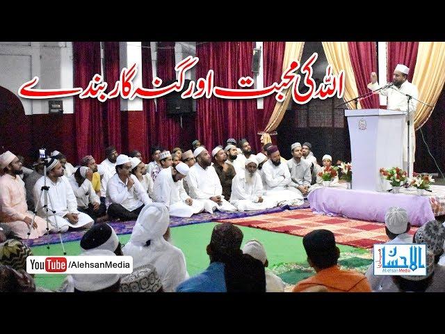 Allah Ki Muhabbat Aur Gunahgar Bande - Ziyaurrahman Alimi   Mahfil e Maula e Kainat