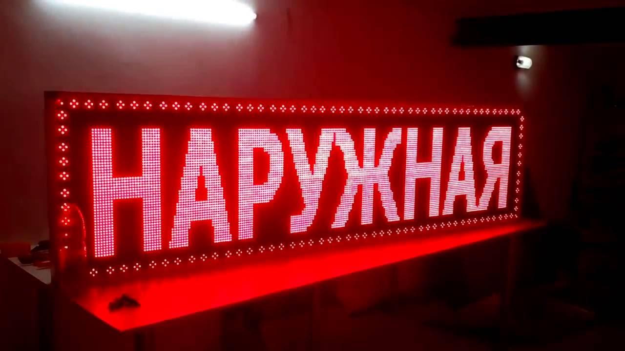Светодиодная видео медиа вывеска купить в Новороссийске, в .