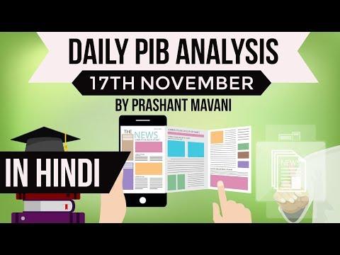 17 November 2017 - PIB - Press Information Bureau news analysis for UPSC IAS UPPCS MPPCS SSC IBPS