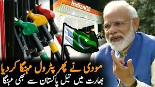 Petrol In India More Expensive Than Pakistan || Petrol prices in India Today