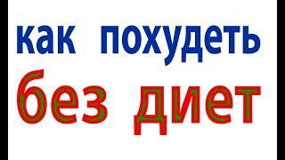 постер к видео Как похудеть без диет. Интервальное голодание#малиновский
