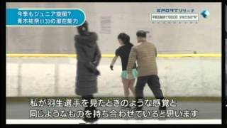 2015/5/17 青木祐奈 女子中学生 13歳の妖精 フィギュアスケート 3位 イ...