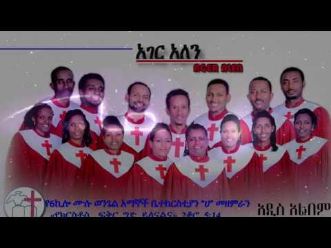 New Ethiopian Gospel Song 2017 Ager Alen 6kilo FGB church A choir