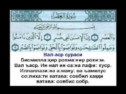 Лафасий - Ургатувчи 28 (Часть двадцать восьмая)