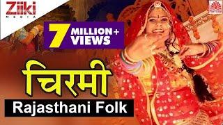 Chirmi | चिरमी | Rajasthani Lokgeet | Arpita Bovde | Rajasthani Song | Ziiki Media