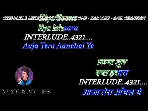 Chhookar Mere Man Ko - Karaoke With Scrolling Lyrics Eng. & हिंदी