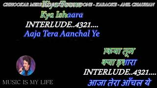 Chhookar Mere Man Ko - Karaoke With Scrolling Lyrics Eng. & हिंदी