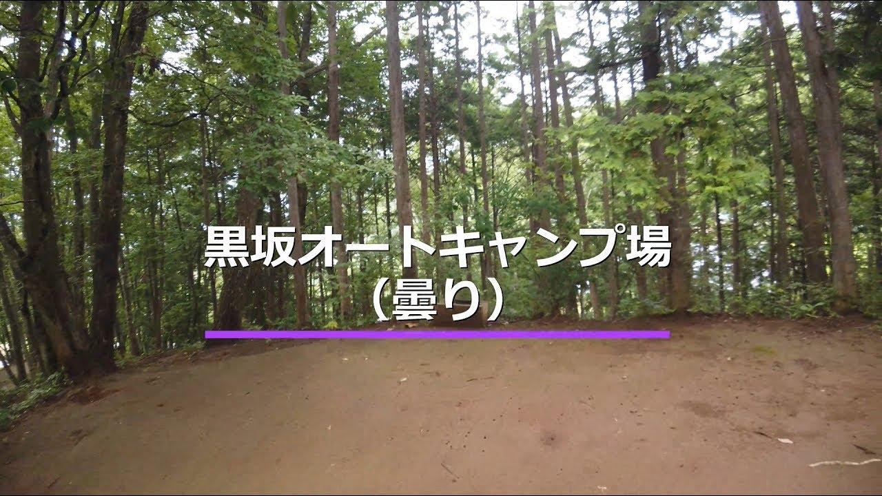 黒坂 オート キャンプ 場