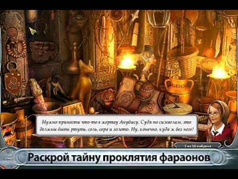 9  Темная сторона  Коллекционное издание бесплатные игры поиск предметов