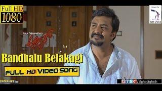 Actor Kannada Movie - Bandhalu Belakagi | Video Song | Naveen Krishna | Latest Song 2016