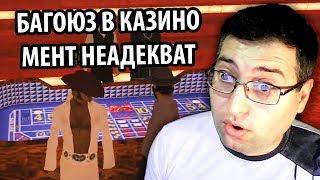 БАГОЮЗ В КАЗИНО И МЕНТ НЕАДЕКВАТ | 28 документальный фильм