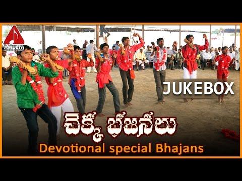 Sri Lakshmi Narashima Swamy | Telugu Devotional Songs | Chekka Bhajanalu Folk Songs Jukebox