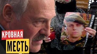 лукашенко поручил прокуратуре разобраться, но сам замышляет террор семьи убитого Романа Бондаренко?