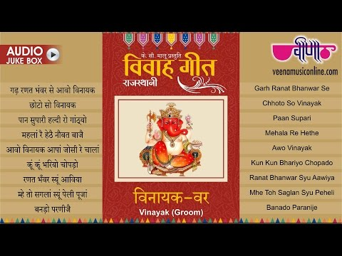 New Rajasthani Vivah Songs 2018 | Vivah Geet Collection - Vinayak Var | Marwadi Wedding Song