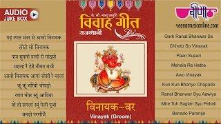 New Rajasthani Vivah Songs 2019 Vivah Geet Collection Vinayak Var Marwadi Wedding Song
