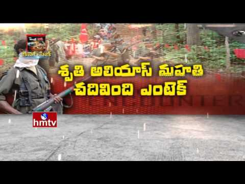 Maoists Get Active | High Alert in Telugu States | Cover Page | HMTV