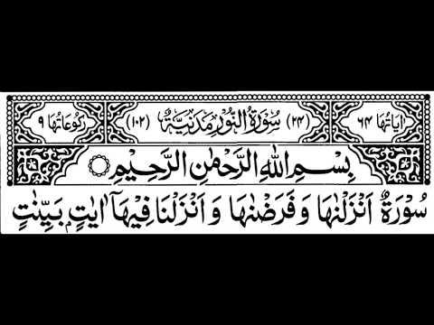 Surah An-Noor Full ||By sheikh Shuraim With Arabic Text (HD)|سورة النور|
