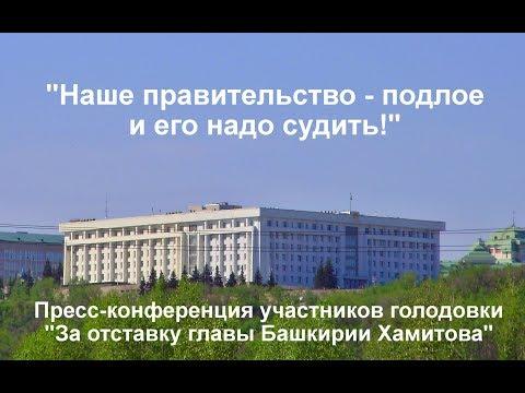 """""""Наше правительство - подлое и его надо судить!"""" Пресс-конференция участников голодовки 13.03.18"""
