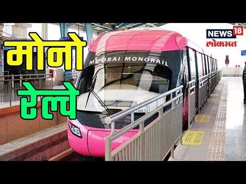 Mumbai: आज दुसऱ्या टप्पाच्या मोनो रेल्वेला हिरवा झेंडा | 3 March, 2019 | LOKMAT SPECIAL