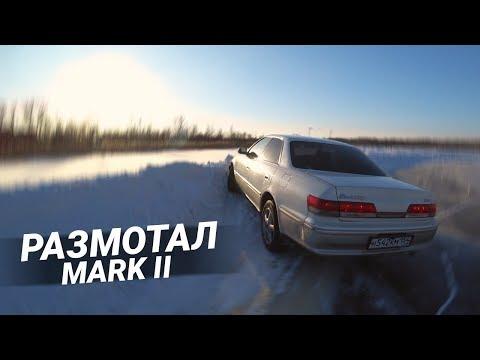 видео: Дрифт на озере оказался ПЕЧАЛЬНЫМ! Тест ЗАВАРКИ Тойота Марк 2