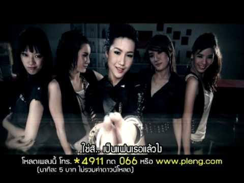 ได้แล้วเลิก : POI [Official MV]