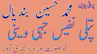 Patli Nafees Jayi Veeni Muhammad Hussain Bandial  Bandial Old Saraiki Songs