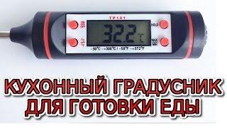 Кухонный градусник для готовки еды. Обзор.