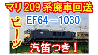 鉄橋上で汽笛!EF64-1030が牽く、マリ209系廃車回送