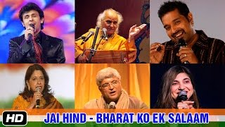 Jai Hind - Bharat Ko Ek Salaam | A Patriotic Song perfomed by Various Artists