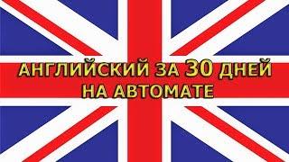 #Английский за 30 дней на полном автомате #Английский с нуля #СКАЧАТЬ КУРС БЕСПЛАТНО #БОНУСЫ#