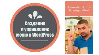 видео Управление и настройка произвольного меню в WordPress