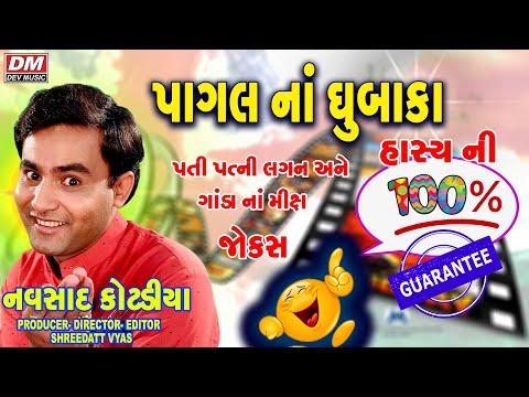 નવસાદ નો હાસ્ય શૉ - Gujarati Jokes in HASYA SHOW - Navsad Kotadiya New Comedy Funny Show