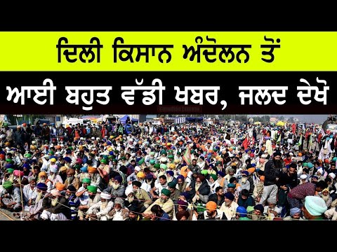 Breaking News !! Biggest News From Delhi Farmers Protest