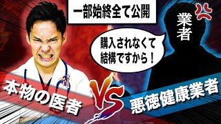 【神回】本物の医者が悪徳健康業者に電話したら、まさかの大激論!!