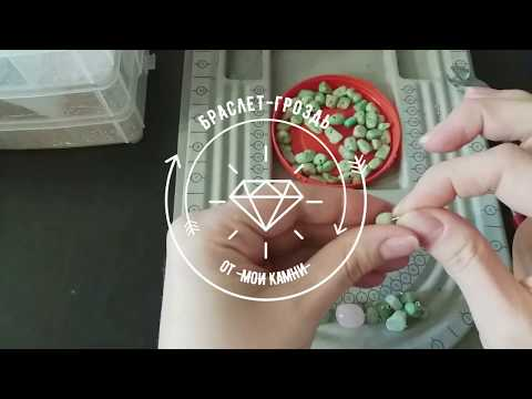 браслет-гроздь на резинке от -МОИ КАМНИ-