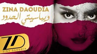 Zina Daoudia - Depassiti Lhoudoud - (Lyrics video)2019 |  زينة الداودية -  ديباسيت الحدود