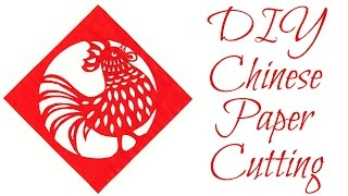 DIY Chinese Paper Cutting in the year of Rooster ✂ 雞年剪紙 DIY ✂