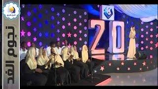برنامج نجوم الغد - الحلقة الاولى - الدفعة 20 - قناة النيل الأزرق