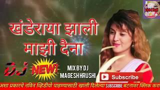 Khanderaya zali mazi daina new marathi dj song