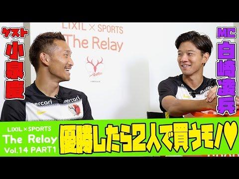 【LIXIL】鹿島アントラーズ The Relay Vol.14 part1 MC/白崎凌兵選手 ゲスト/小泉慶選手