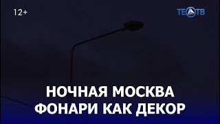 Фонари как декор / ТЕО ТВ 12+