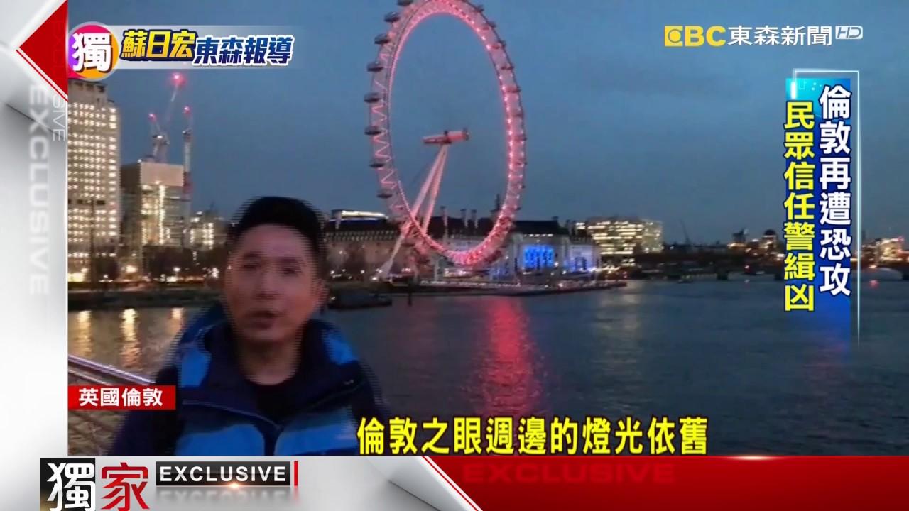 英國會恐攻4死40傷 東森記者現場直擊 - YouTube