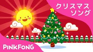 ひいらぎかざろう | Deck the Halls | クリスマスソング | ピンクフォン童謡